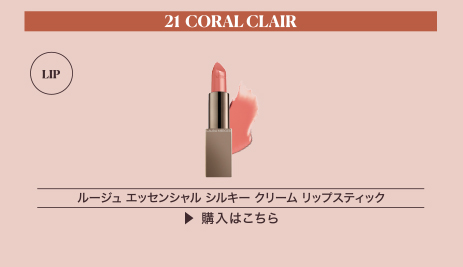 21 CORAL CLAIR