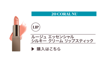20 CORAL NU