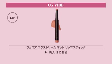 03 VIBE