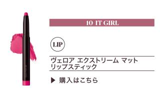 10 IT GIRL