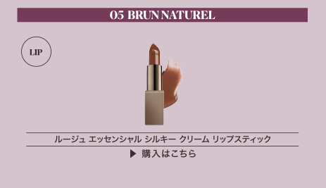 05 BRUN NATUREL