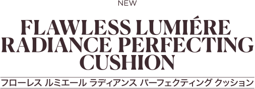 Flawless Lumiere Radiance Perfecting Cushion フローレス ルミエール ラディアンス パーフェクティング クッション
