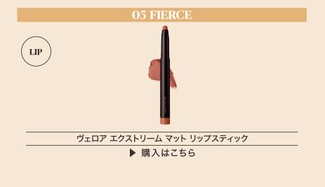 05 FIERCE
