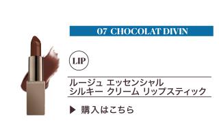 07 CHOCOLAT DIVIN